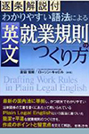 Drafting Work Rules in Plain Legal English
