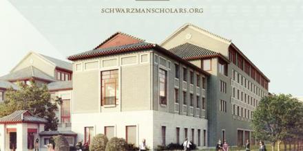 Schwarzman Scholars event